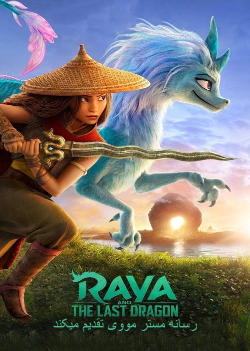 دانلود فیلم Raya and the Last Dragon 2021